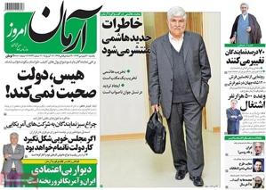 Arman-Emrooz-newspaper-19-265
