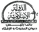 stamp-of-isil-committee-of-research-fatwas.jpg